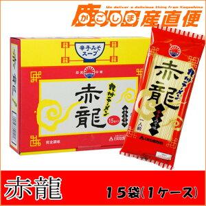 日の出製粉 九州ラーメン 赤龍 辛子みそ味 1ケース(15袋入)