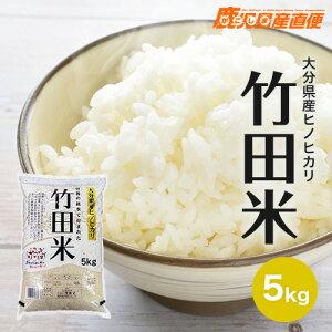 新米 令和2年度産 ひのひかり 竹田米 5kg お米 単一原料米 九州 大分県産 ヒノヒカリ