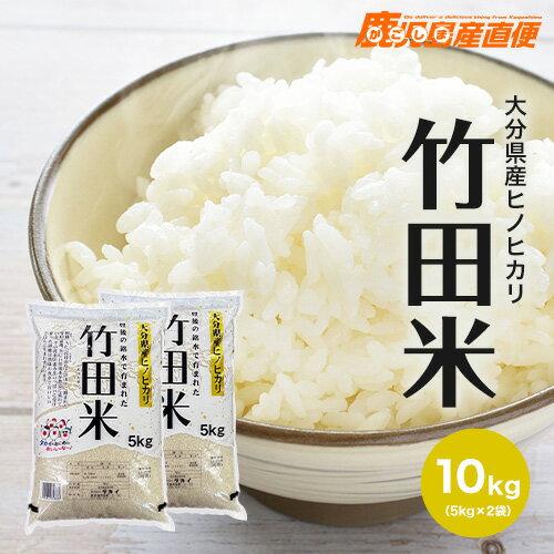 【送料無料】【30年度産】九州 大分県産 ヒノヒカリ ひのひかり 竹田米 10kg(5kg×2) お米 単一原料米 九州米