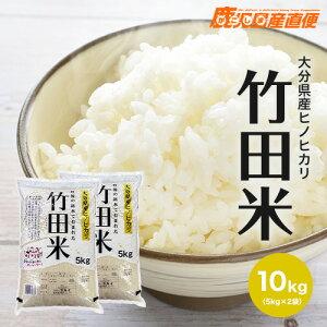 新米 令和2年度産 ひのひかり 竹田米 10kg(5kg×2) 送料無料 大分県産 ヒノヒカリ お米 単一原料米 九州米