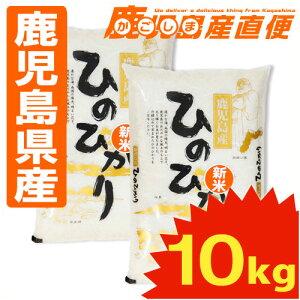 【送料無料】 令和元年度 鹿児島県産ひのひかり 10kg(5kg×2) お米 単一原料米 九州 鹿児島 ヒノヒカリ ミヤベイ