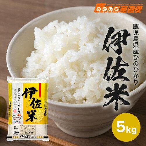 29年度産 ひのひかり 伊佐米 5kg お米 単一原料米 九州 鹿児島県産 ヒノヒカリ