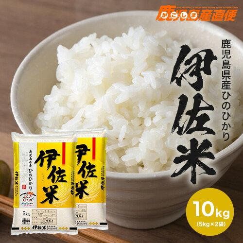 【送料無料】 平成29年度 ひのひかり 伊佐米 10kg(5kg×2) お米 単一原料米 九州 鹿児島 ヒノヒカリ