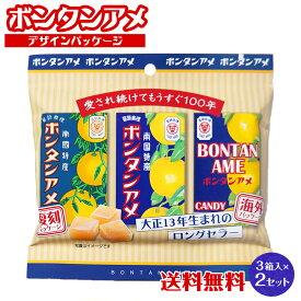 メール便 送料無料 セイカ食品 ボンタンアメ 3個パック×2セット(1パック10粒入り)お菓子 鹿児島銘菓