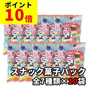 【ポイント10倍】業務用 まとめ買い 送料無料セイカ スナック菓子パック(7種類入り)×10袋 1ケース お得用 詰め合わせ クリスマス