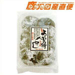 おばせ よもぎ餅 焼き餅用 鹿児島 郷土菓子