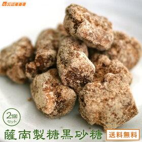 黒砂糖加工黒糖160g(80g×2袋)九州鹿児島薩南製糖