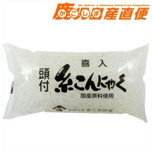 喜入蒟蒻屋 頭付 糸こんにゃく 260g 国産原材料使用 糸蒟蒻 九州 鹿児島