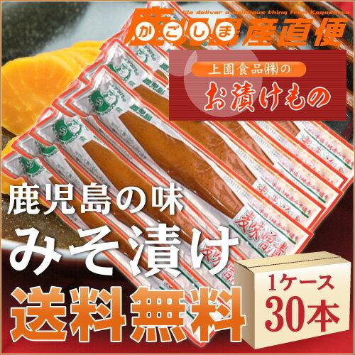 【送料無料】 麦味噌漬け 30本 1ケース 上園食品 漬物 みそ漬け【あす楽対応】 九州 鹿児島 漬物 ギフト