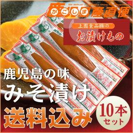 【送料無料】上園食品 麦味噌漬け 10本セットみそ漬け 漬物 【あす楽対応】 九州 鹿児島 上園食品 ギフト