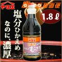 「ヤマエ 醤油 マイルドむらさき 1.8L」濃口 あまくち 九州 ヤマエ食品工業