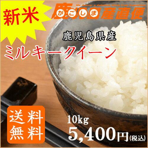 【送料無料】【新米】 29年度産 ミルキークイーン 10kg(5kg×2) 九州 米 単一原料米