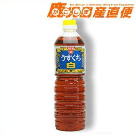 フンドーキン 醤油 うすくち 白 1L 九州 大分 フンドーキン醤油