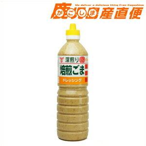 フンドーキン 深煎り 焙煎ごまドレッシング 970ml ペットボトル 九州 大分 フンドーキン醤油