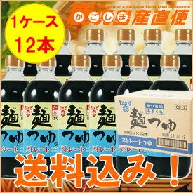 【送料込み】 フンドーキン 麺つゆ かつお味あまくち 600ml×12本セット そうめんつゆ 九州 大分 フンドーキン醤油