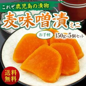 送料無料ミニ麦みそ漬け150g×5個セット漬け物 鹿児島 上園食品