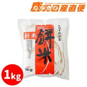 令和2年度産熊本県産 もち米 1kg 九州 熊本 餅米