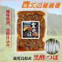 上園食品 漬物 黒酢仕込み 黒酢つぼ 200g 九州 鹿児島 上園食品