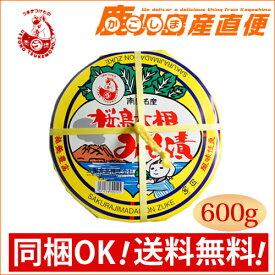送料無料上園食品 漬物 桜島大根みそ漬 600g ギフトに最適 もちろんご自宅用にも◎ 同梱OK 九州 鹿児島 上園食品