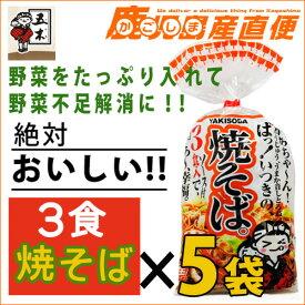 五木食品 さらりとほぐれる 3食焼そば【三人前】 特製ソース付 5袋セット 九州 熊本 五木食品