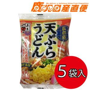 五木食品 五木庵 天ぷらうどん 5袋セット 国産鰹だし 日高産昆布 九州 熊本 五木食品