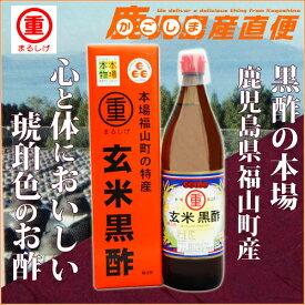 まるしげ 黒酢 玄米黒酢 900ml 九州 鹿児島 本場の本物 福山玄米黒酢