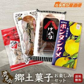 【送料無料】 鹿児島郷土菓子お楽しみセット 九州 鹿児島 郷土菓子 ギフト