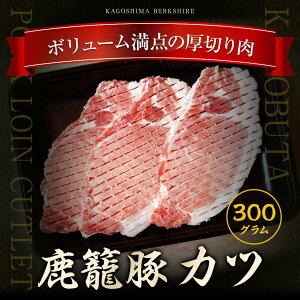 黒豚 鹿篭豚カツ 300g(100g×3枚) お肉 ロース鹿児島 明治屋