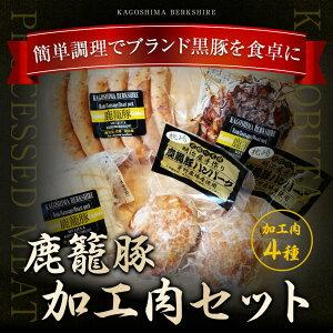 黒豚鹿篭豚 ハンバーグ・ボンレスハム・焼き豚・ソーセージセット お肉ギフト 化粧箱 鹿児島 明治屋