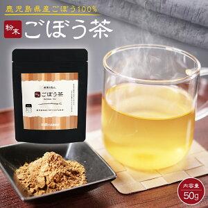 ごぼう茶 国産 送料無料 50g 粉末 メール便 鹿児島産 ゴボウ茶