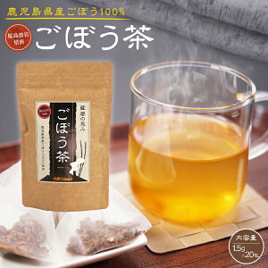 ごぼう茶 国産 送料無料 ティーパック 1.5g×20袋 メール便 鹿児島産 ゴボウ茶