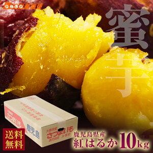 紅はるか 10kg(5kg×2箱) 送料無料 鹿児島 さつまいも M-Lサイズ 丸金 さつま芋 サツマイモ ベニはるか