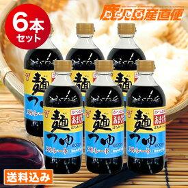 【送料込み】 フンドーキン 麺つゆ かつお味あまくち  600ml×6本セット 1ケース そうめんつゆ 九州 大分 フンドーキン醤油