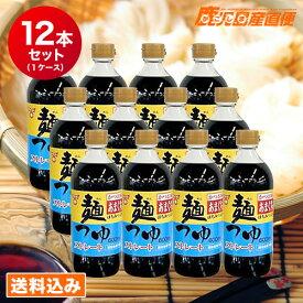 【送料込み】 フンドーキン 麺つゆ かつお味あまくち 600ml×12本セット 1ケース そうめんつゆ 九州 大分 フンドーキン醤油