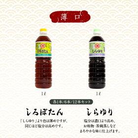 マルソエ醤油さしみ醤油太陽1Lしょうゆ家庭用かごしま鹿児島