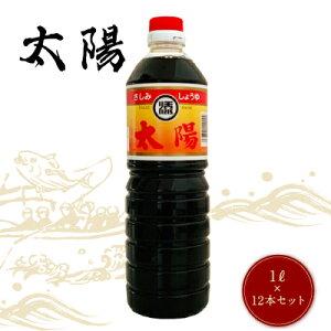 【送料無料】マルソエ醤油 さしみ 醤油 太陽 1L×12本 1ケース しょうゆ 業務用 家庭用 かごしま 鹿児島