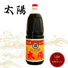 【送料無料】マルソエ醤油 さしみ 醤油 太陽 1.8L×6本 1ケース しょうゆ 業務用 家庭用 かごしま 鹿児島