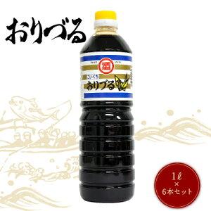 【送料無料】マルソエ醤油 濃口 醤油 折鶴 1L×6本 1ケース しょうゆ 業務用 家庭用 かごしま 鹿児島
