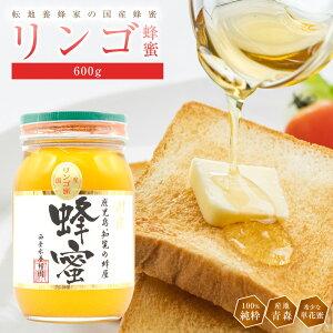 西垂水養蜂園 りんごはちみつ 青森県産 600g 国産 純粋 蜂蜜 ハチミツ 健康 ハニー HONEY