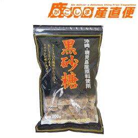 黒砂糖 300g 沖縄 鹿児島産原料使用 九州 鹿児島 薩南製糖