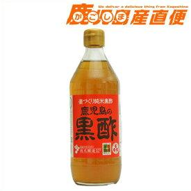 坂元醸造 鹿児島の黒酢
