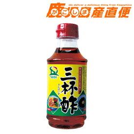 サンダイナー 三杯酢 310ml お酢 九州 福岡 サンダイナー食品