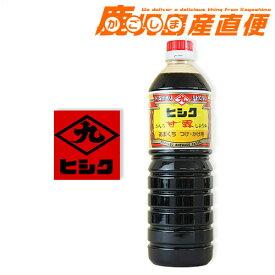 ヒシク 醤油 甘露 つけ・かけ用 1L しょうゆ 九州 鹿児島 藤安醸造