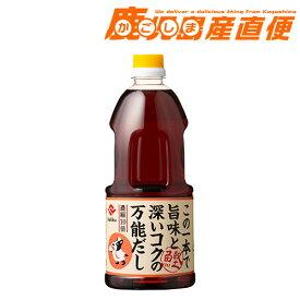 ヒシク 出汁 良香だし 1L だしの素 九州 鹿児島 藤安醸造