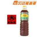 ヒシク 醤油 うすくち すいせん 1L しょうゆ 九州 鹿児島 藤安醸造
