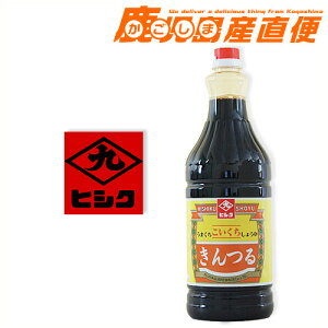 ヒシク 醤油  きんつる 1.8L   うまくち  こいくちしょうゆ  九州 鹿児島 藤安醸造