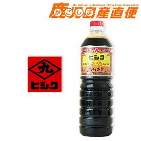 ヒシク 醤油 こいくち むらさき 1L しょうゆ 九州 鹿児島 藤安醸造