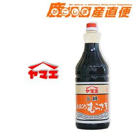 ヤマエ 醤油 上級あまくち むらさき 1.8L 九州 ヤマエ食品工業