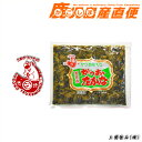 「上園食品 漬物 かつおたかな 200g」九州 鹿児島 上園食品