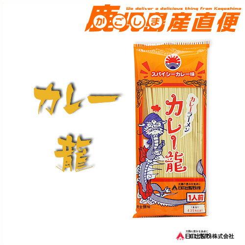 日の出製粉 カレーラーメン カレー龍 スパイシーカレー味